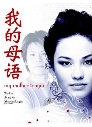 My Mother Tongue  [Student Book]