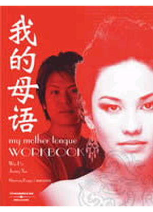 My Mother Tongue [Workbook]