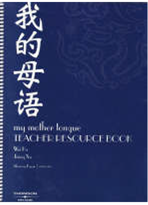 My Mother Tongue [Teacher Resource Book]