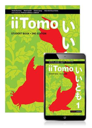 iiTomo:  1 [Text + Digital]