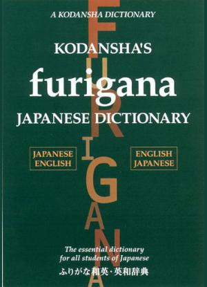 Kodansha's Furigana Japanese Dictionary:   Japanese/English - English/Japanese